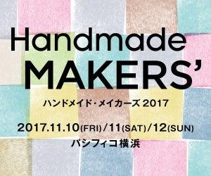 makers_300x250.jpg