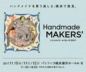 makers_300x250ver02.jpg