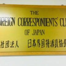 日本外国人特派員協会