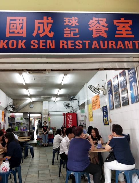 Kok Sen Restaurant>