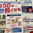島根県親学プログラム…