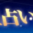 ☆yab(山口朝日放…