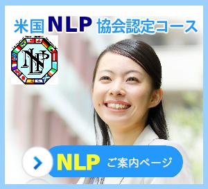 NLPプラクティショナー