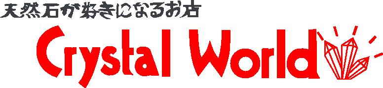 クリスタル・ワールドのロゴ