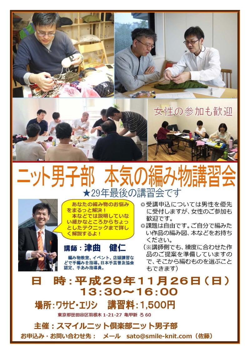 男の編み物講習会