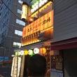 東京ミート酒場さんは…