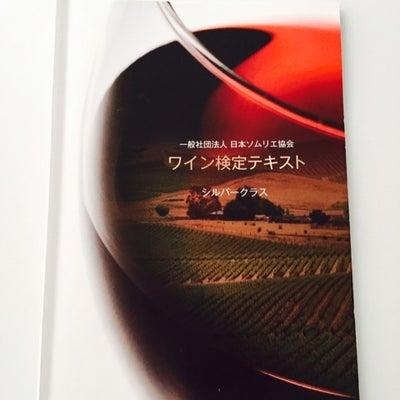 ワイン検定シルバークラスの勉強方法を教えてくださいの記事に添付されている画像