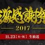 『金狼感謝祭2017…