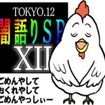 TOKYO【 闇語り…