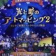 ハロウィン→クリスマ…