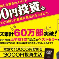 3000円投資生活のDVDができました。の記事に添付されている画像