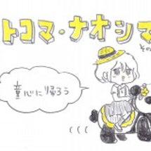 童心に帰ろう!!【ヒ…
