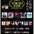 Tokyo Top …