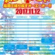 【福岡】11/12(…