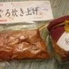 日本の味の画像