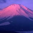 富士山エネルギー☆遠…