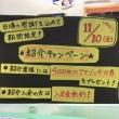 紹介キャンペーン★★