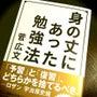 東海テレビ「スイッチ…