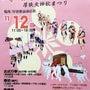 【イベント出演】11…