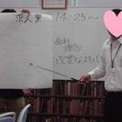 企業研究★TODAY式プレゼン大会★レポート!の記事より