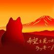 赤富士の「希望を見つ…