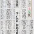 新聞コラム掲載 〜徐…