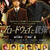 ミュージカル『ブロードウェイと銃弾』本ビジュアル解禁!の画像