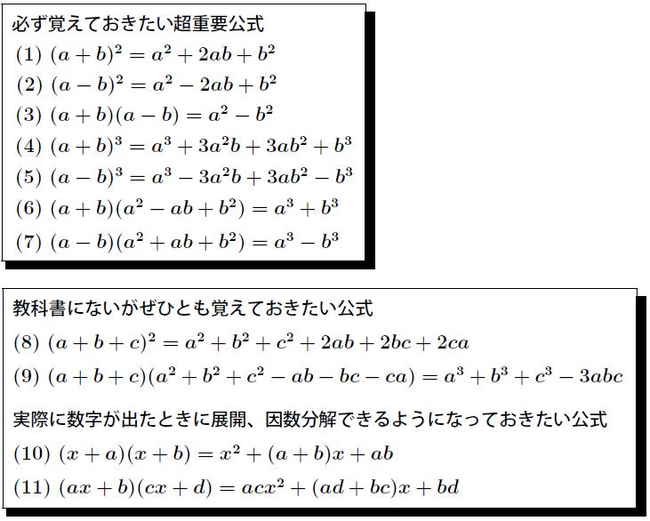 数と不等式(1)~展開と因数分解1| 【数I・A】 | 東大数学9割の ...