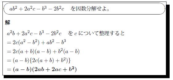 数と方程式(2)~複雑な因数分...