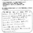 【オスグッド病・成長…