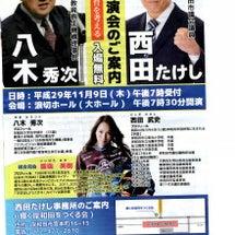 西田武史 時局講演会…