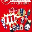 11/11(土)12…