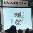 札幌 獺祭