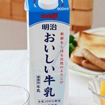 『明治おいしい牛乳』…