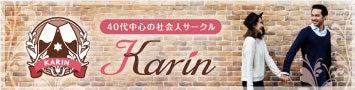 社会人サークルKARIN|東京40代(アラフォー)の婚活・出会い