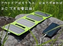 PRO-TECTA スマソラ 折畳式ソーラー充電器 2