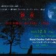 12月『大人の夜会 …