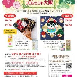 """画像 """"12月8日『和パフェプロジェクト大阪』で手作りのお正月を迎えよう!【参加者募集】"""" の記事より"""