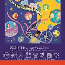 第4回新人監督映画祭