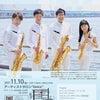 なぎさサクソフォンカルテット コンサートin東京 @ アーティストサロンDolceの画像