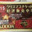 クリスマスチケット