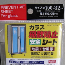 ダイソーのガラス飛散防止安全シートと防災グッズの記事に添付されている画像