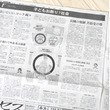 【またまた新聞に掲載…
