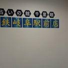 【名鉄岐阜駅~中央口~】から【千里眼名鉄岐阜駅前店】までの道順の記事より