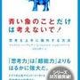 青い象のことだけは考…