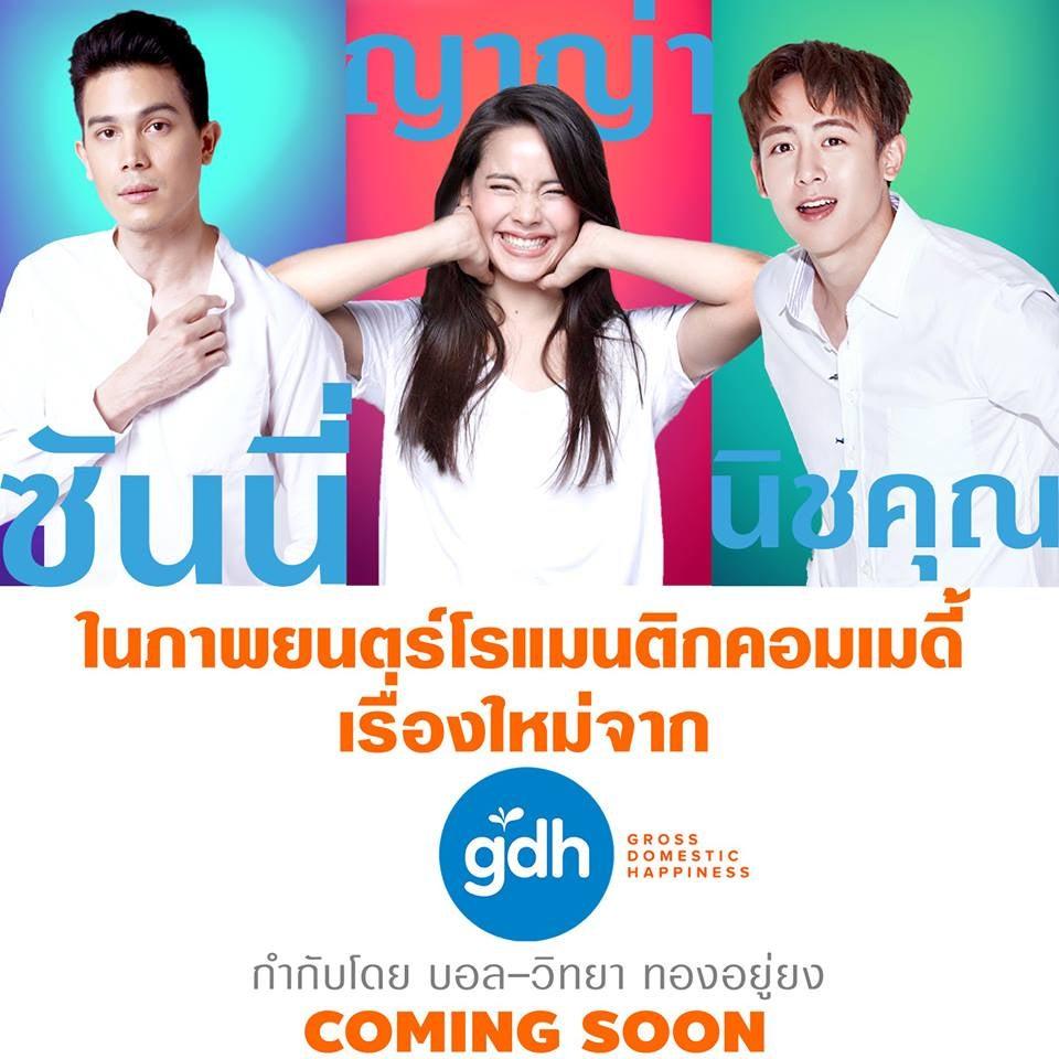 ニックン、タイで映画に♪ | 王様...