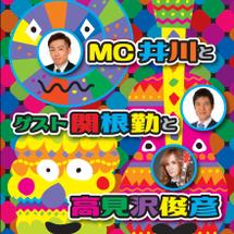 「MC井川とゲスト関…