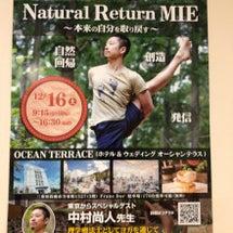 三重県最大級ヨガイベ…