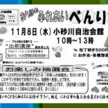 11/8 にかほ出前…