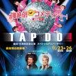 「TAP DO!劇場…